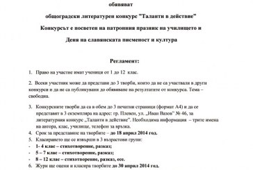 """Общоградски литературен конкурс 2013 """"Светът през моите очи"""""""