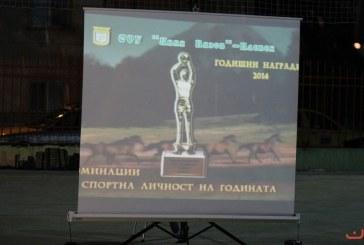Годишни награди'2014