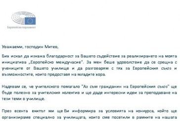 Благодарствено писмо от Светослав Малинов-член на Европейския парламент
