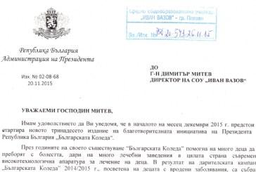 Писмо от Администрацията на Президента за благотворителност