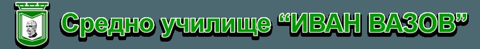 """СУ """"Иван Вазов"""""""