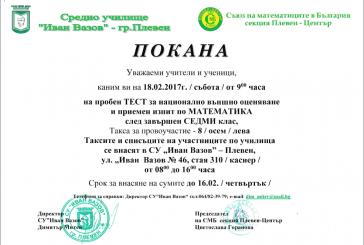 Пробен тест за НВО по математика – 7 клас, 18.02.2017 г.