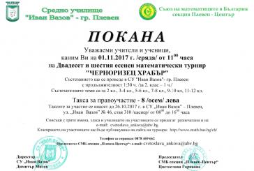 """Математически турнир """"Черноризец Храбър"""" – 01.11.2017г."""