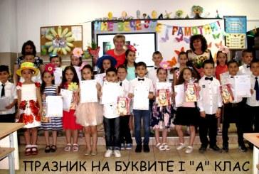 Празници на грамотността в първи клас