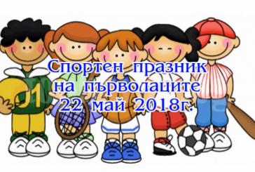2018.05.22 – Спортен празник на първолаците
