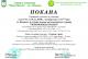 """Математически турнир """"Черноризец Храбър"""" – 01.11.2018г."""
