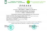 Коледно математическо състезание – 08.12.2018г.