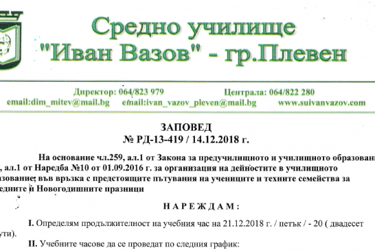 Заповед РД-13-419 Дневно разписание на учебните часове на 21.12.