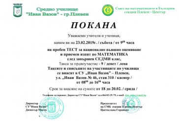 Пробен тест за НВО по математика – 7 клас, 23.02.2019г.