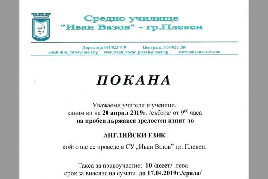 Пробен държавен зрелостен изпит по английски език – 20.04.2019г. от 9:00 часа