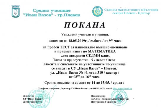 Пробен тест за НВО по математика – 7 клас, 18.05.2019г. от 9:00 часа