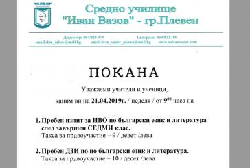 Пробен тест за НВО, 7 клас и пробен ДЗИ по български език и литература – 21.04.2019 от 9.00 часа