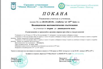 Великденско математическо състезание 20.04.2019 г. от 10:00 часа