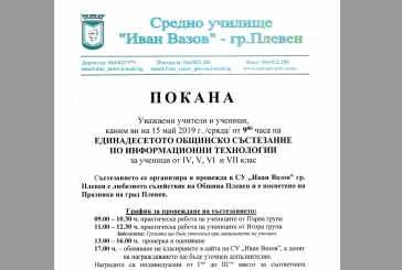 Единадесето общинско състезание по информационни технологии – 15.05.2019 г. от 9.00 часа