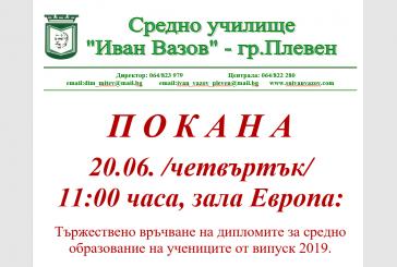 ПОКАНА  20.06. /четвъртък/  11:00 часа,  зала Европа: Тържествено връчване на дипломите за средно образование