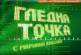 2019.05.20 – Гледна точка – ЗЕТРА ТВ