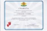 Грамота и благодарствено писмо от Президента на Република България
