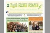 Какво ще прочетете в новия брой на училищния вестник