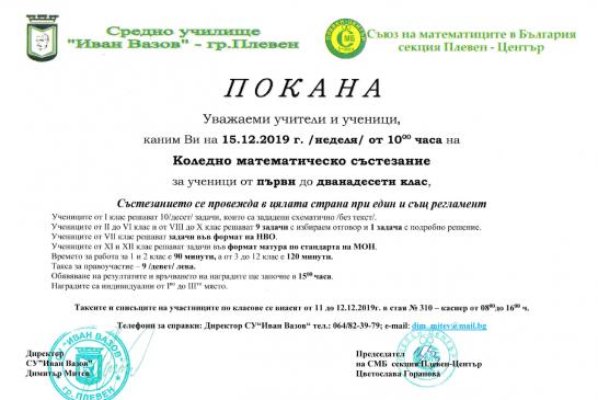 Коледно математическо състезание – 15.12.2019г.